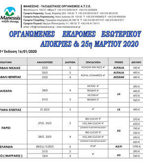 pricelist-apokries-25i-martiou2020-1